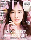 「with (ウィズ) 2018年 5月号 [雑誌]」のサムネイル画像