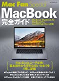 「Mac Fan Special MacBook完全ガイド MacBook・MacBook Air・MacBook Pro/macOS High Sierra対応」のサムネイル画像