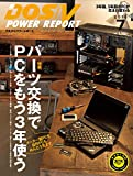 「DOS/V POWER REPORT 2018年7月号」のサムネイル画像