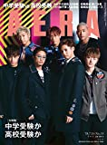 「AERA (アエラ) 2018年 7/16 号【表紙:GENERATIONS from EXILE TRIBE】[雑誌]」のサムネイル画像