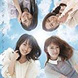 53rd Single「センチメンタルトレイン」<TypeE> 初回限定盤&#8221; vspace=&#8221;5&#8243; hspace=&#8221;5&#8243;  /></a><BR>価格:¥ 1,646<BR><BR><br clear=
