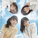 53rd Single「センチメンタルトレイン」<TypeD> 初回限定盤&#8221; vspace=&#8221;5&#8243; hspace=&#8221;5&#8243;  /></a><BR>価格:¥ 1,646<BR><BR><br clear=