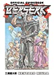 「Berserk Official Guidebook」のサムネイル画像