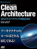 「Clean Architecture 達人に学ぶソフトウェアの構造と設計 (アスキードワンゴ)」のサムネイル画像