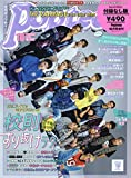 「Special Edition THE RAMPAGE from EXILE TRIBE 2018年 10 月号 [雑誌]: ポップティーン 増刊」のサムネイル画像