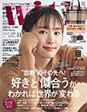 「with 2018年11月号【雑誌】」のサムネイル画像