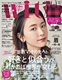 「with 2018年11月号増刊【雑誌】」のサムネイル画像