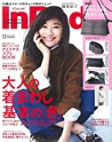 「In Red(インレッド) 2018年 12月号」のサムネイル画像