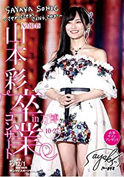 NMB48山本彩卒業コンサートin万博 [サンケイスポーツ特別版]