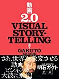 「動画2.0 VISUAL STORYTELLING (NewsPicks Book)」のサムネイル画像