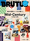 「BRUTUS(ブルータス) 2018年 12月15日号 No.883 [Mid-Century in Our Life]」のサムネイル画像