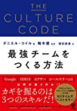 「THE CULTURE CODE 最強チームをつくる方法」のサムネイル画像
