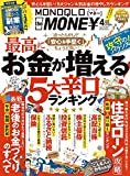 MONOQLO the MONEY 2019年4月号 [雑誌]