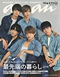 「anan(アンアン) 2019/03/20号 No.2143 [最先端の暮らし2019/King & Prince]」のサムネイル画像