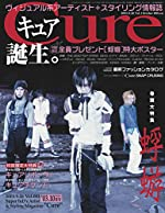 Cure(キュア)Vol.1 創刊号(2003年10月号)タブレット版[雑誌]: 巻頭大特集 蜉蝣 (キュア編集部)