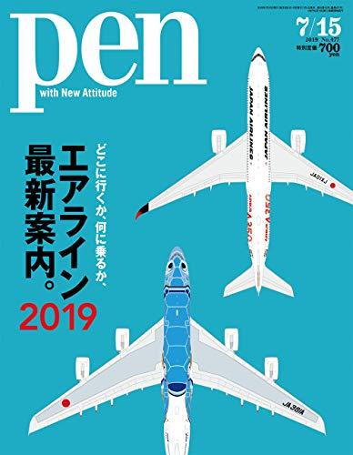 Pen(ペン) 2019年7/15号どこに行くか、何に乗るか、エアライン最新案内。2019