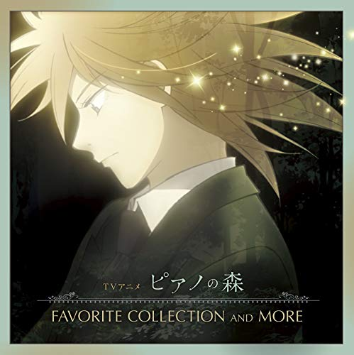 【Amazon.co.jp限定】TVアニメ「ピアノの森」FAVORITE COLLECTION AND MORE(デカジャケ付)
