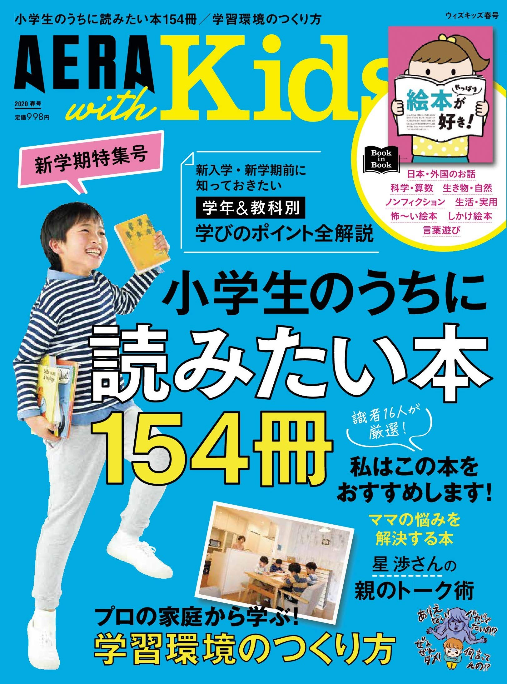AERA with Kids (アエラ ウィズ キッズ) 2020年 春号 [雑誌]
