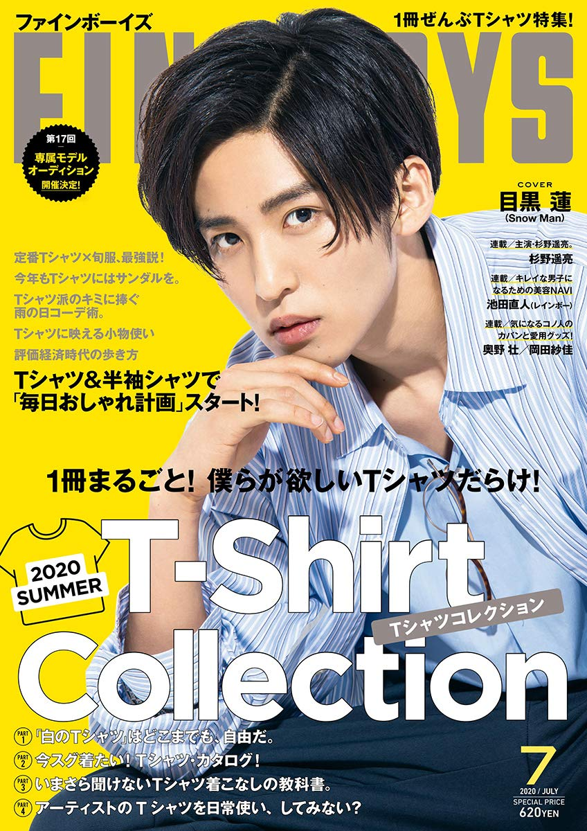 FINEBOYS(ファインボーイズ) 2020年 07 月号 [2020 SUMMER T-SHIRT COLLECTION/目黒蓮]